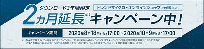 ウィルスバスターキャンペーン2020年10月