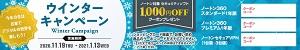ノートンクーポン1000円OFF