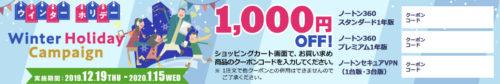 ノートンクーポン1,000円2020