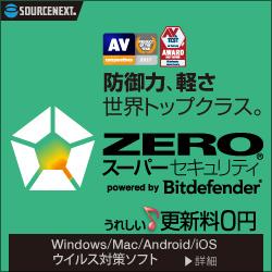 ソースネクスト zeroスーパーセキュリティクーポン【最新版まとめ】