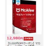 マカフィー×楽天ブックス5000円割引クーポン配信中!2019年12月18日迄