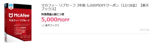 マカフィークーポン5000円